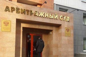 Арбитражный суд Новосибирской области 2