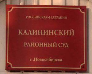 Вывеска в Калининский районный суд Новосибирска