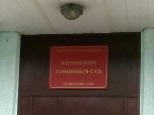 Кировский районный суд Новосибирска 2