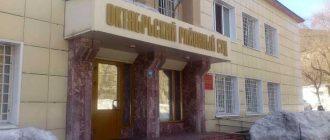 Октябрьский районный суд Новосибирска 1