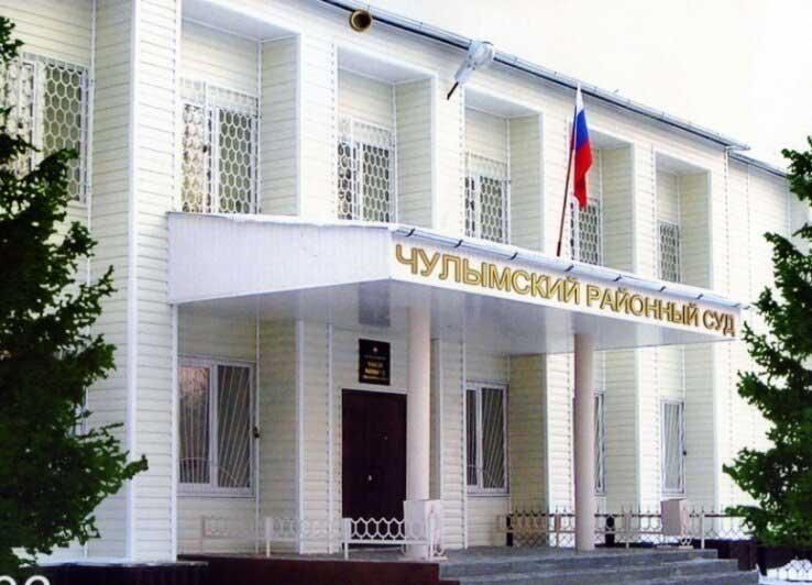 Чулымский районный суд Новосибирской области