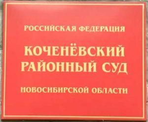 Коченевский районный суд Новосибирской области 2