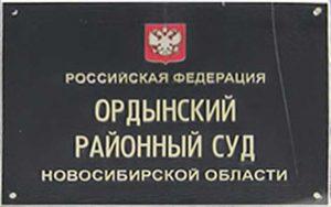 Ордынский районный суд Новосибирской области 2